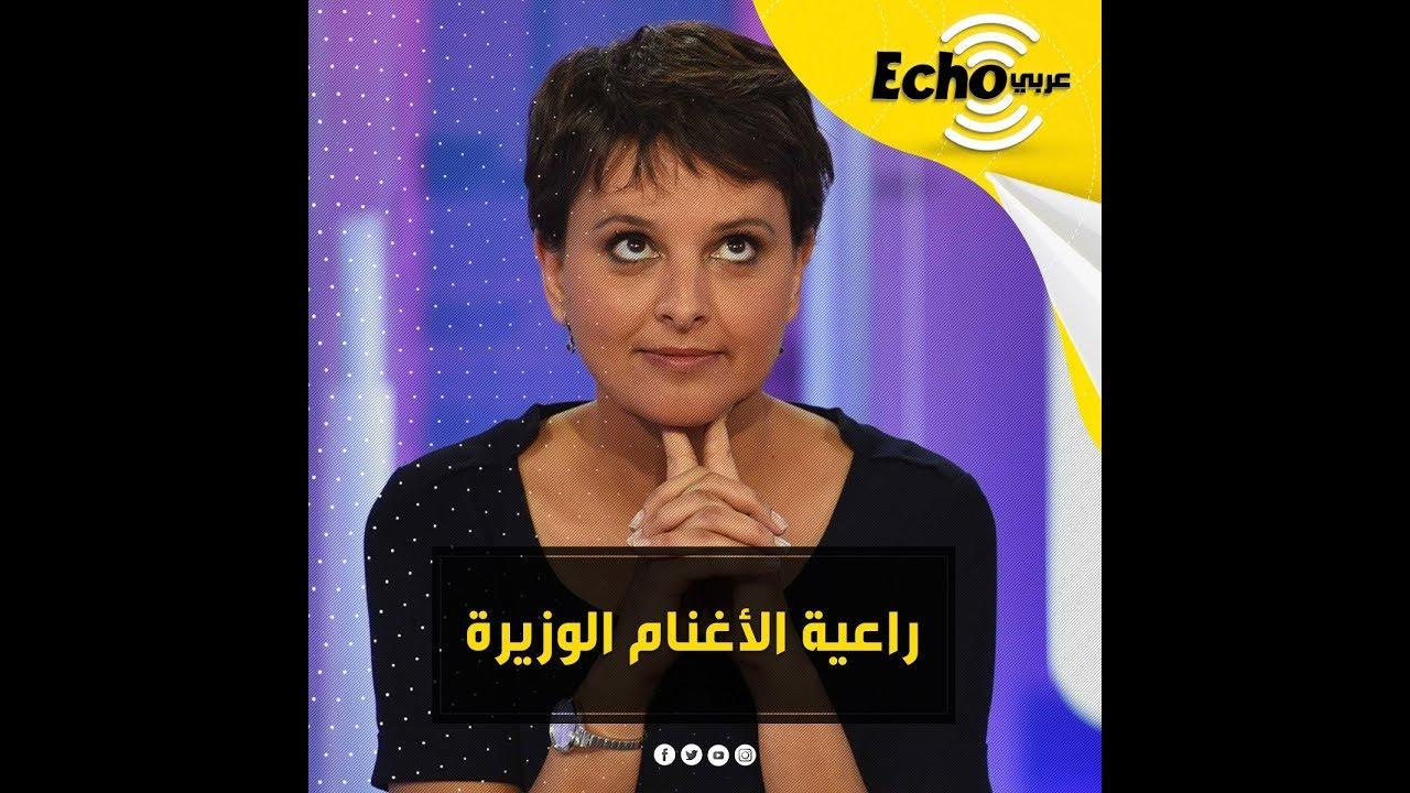 نجاة بلقاسم.. من راعية الأغنام إلى وزيرة التعليم في فرنسا