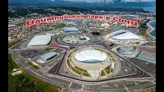 Олимпийский парк в Сочи и шоу поющих фонтанов