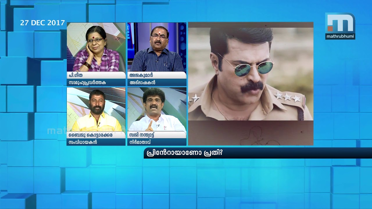Cyber Bullying Of Parvathy: Printo's Arrest To Settle Issue?Super Prime  Time|Part 1|Mathrubhumi News