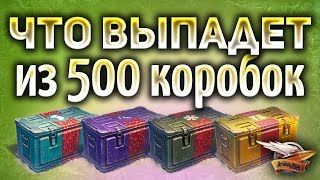 Стрим - 500 КОРОБОК - Что выпадет из них?