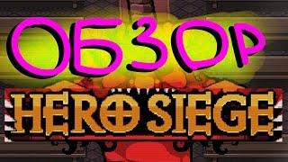 hero Siege Обзор