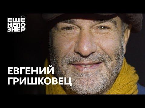 Евгений Гришковец: «Люди,