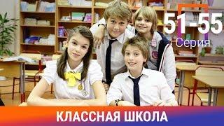Классная Школа. 51-55 Серии. Сериал. Комедия. Амедиа