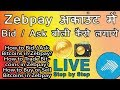 how to bid or ask in zebpay acount?How to trade in Zebpay?How to buy or sell Bitcoin in Zebpay Hindi