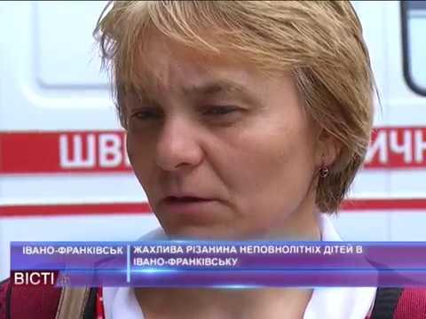 Жахлива різанина неповнолітніх дітей в Івано-Франківську