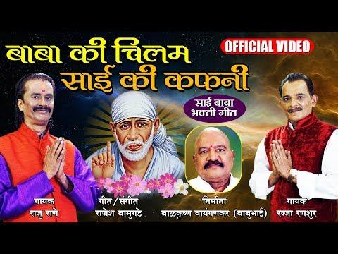 बाबा कि चिलम Baba Ki Chilam | Latest Saibaba Hindi Devotional Song By Raju Rane & Rajja Ranshur
