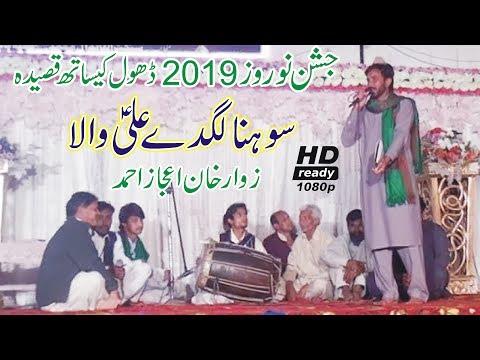 Sohna Lagdy Ali Wala | Zawar Khan Ijaz Ahmed Jashan E Naroz 2019 Mojianwala