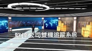 GETOP 雙機追蹤虛擬攝影棚VIP技術展示