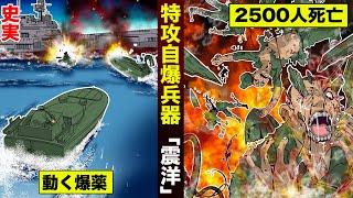 【実話】特攻自爆兵器「震洋」がエグい。日本兵2500名が死んだ。