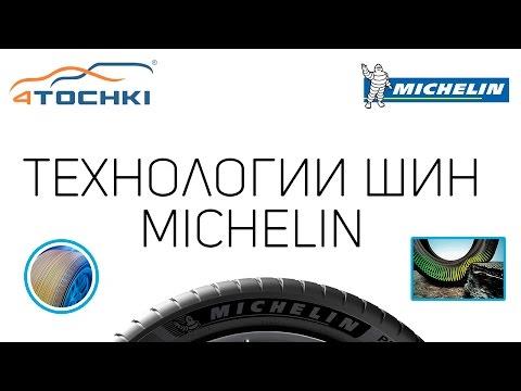 Michelin - на грани технологического прогресса на 4 точки
