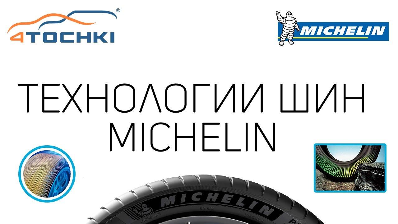 Производство шин Michelin - на грани технологического прогресса на 4 точки. Шины и диски 4точки