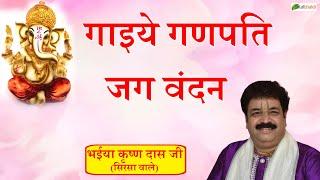 Pujya Krishan Das Bhaiya Ji Shyam Vandana Sirsa Haryana