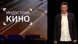 """""""Призрачная красота"""", Светлаков про """"Ёлки 5"""". """"Индустрия кино"""" от 09.12.16"""