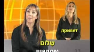 ІВРИТ - SPEAKIT! - www.speakit.tv - (Відео курс) #57000