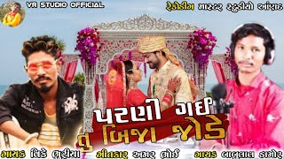 Download lagu Parni_Gai_Tu_Bija_Jode || VK Bhuriya & Babulal Damor Timli  || પરણી ગઈ તું બીજા જોડે || vinod Damor