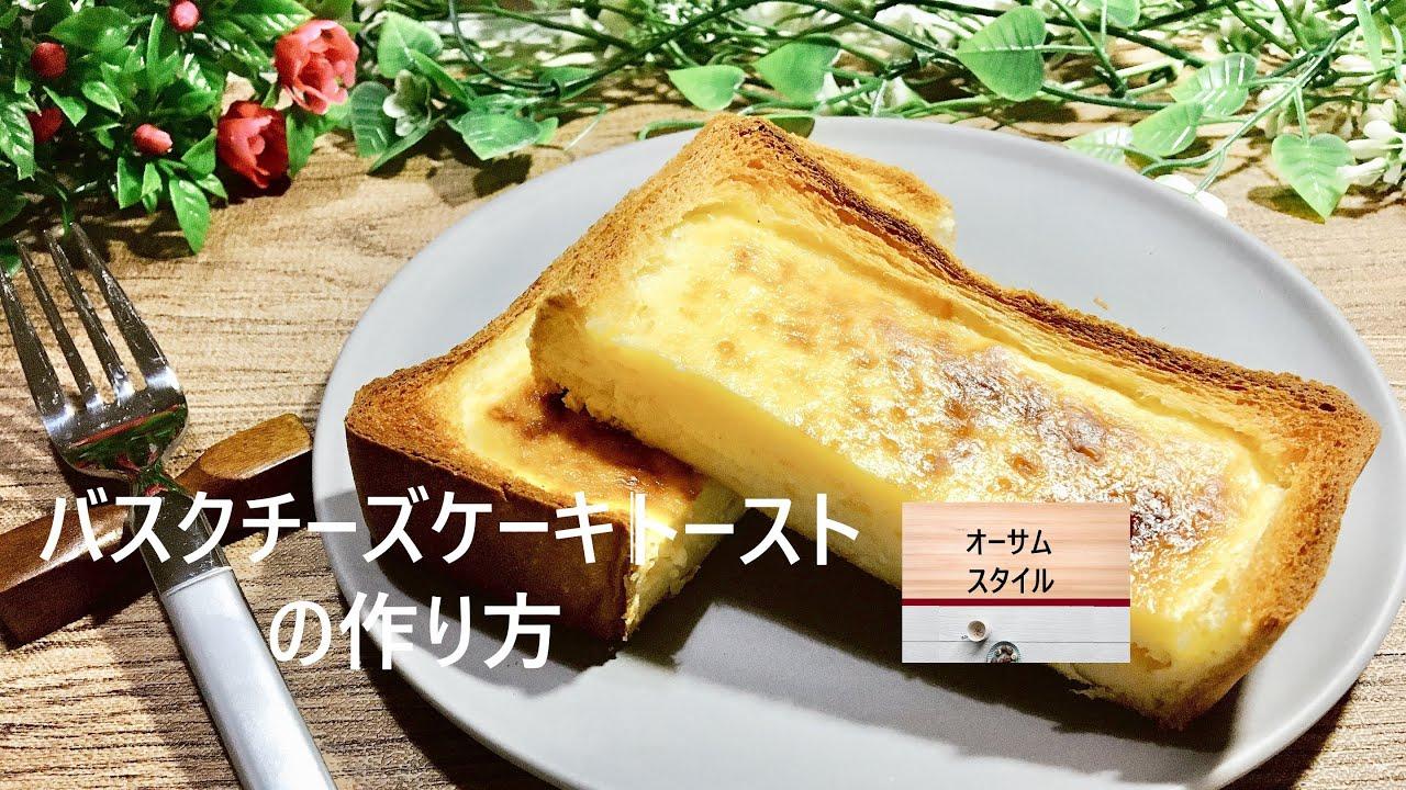 バスク チーズ ケーキ 家事 ヤロウ