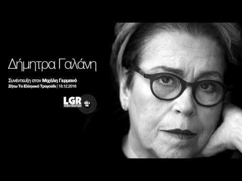 Η Δήμητρα Γαλάνη στο London Greek Radio 103 3 FM