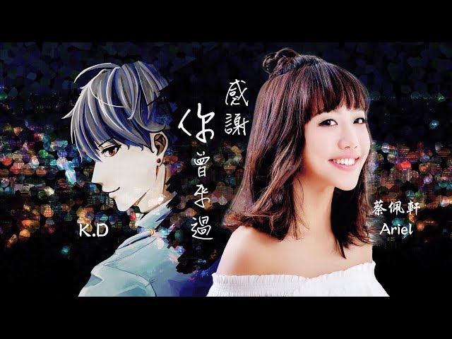 【感謝你曾來過】- 蔡佩軒 Ariel Tsai & K.D 翻唱