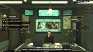 Геймплэйный ролик содержащий пример применения социальных и нелетальных способностей для достижения