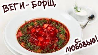 Веги-БОРЩ! Готовим с любовью! Полезный вкусный Борщ. Вегетарианский Борщ. Рецепты первых блюд.
