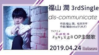【福山潤】3rd single「dis-communicate」試聴ver. / TVアニメ「真夜中のオカルト公務員」OPテーマ