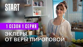 Женька-Печенька    Готовим эклеры из сериала «ИП Пирогова»
