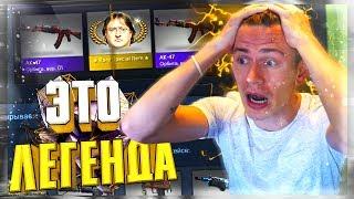 ЭТО ЛЕГЕНДА !!! - CS GO КЕЙСЫ / CASE OPENING