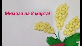"""237. МК Поделка """"Мимоза на 8 марта"""". ЗоЛиКс. 26.02.2018"""