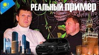 Дарить девушкам цветы? Как переехать в Москву из Казахстана и заработать на BMW