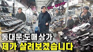 동대문 신발 도매 상가에 달고나맨 지대한이 떴다!! |…