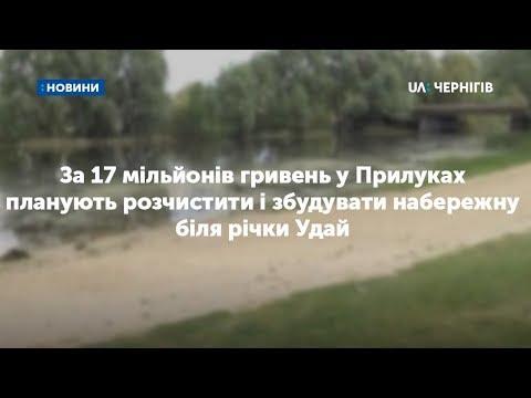 За 17 мільйонів гривень у Прилуках планують розчистити і збудувати набережну біля річки Удай