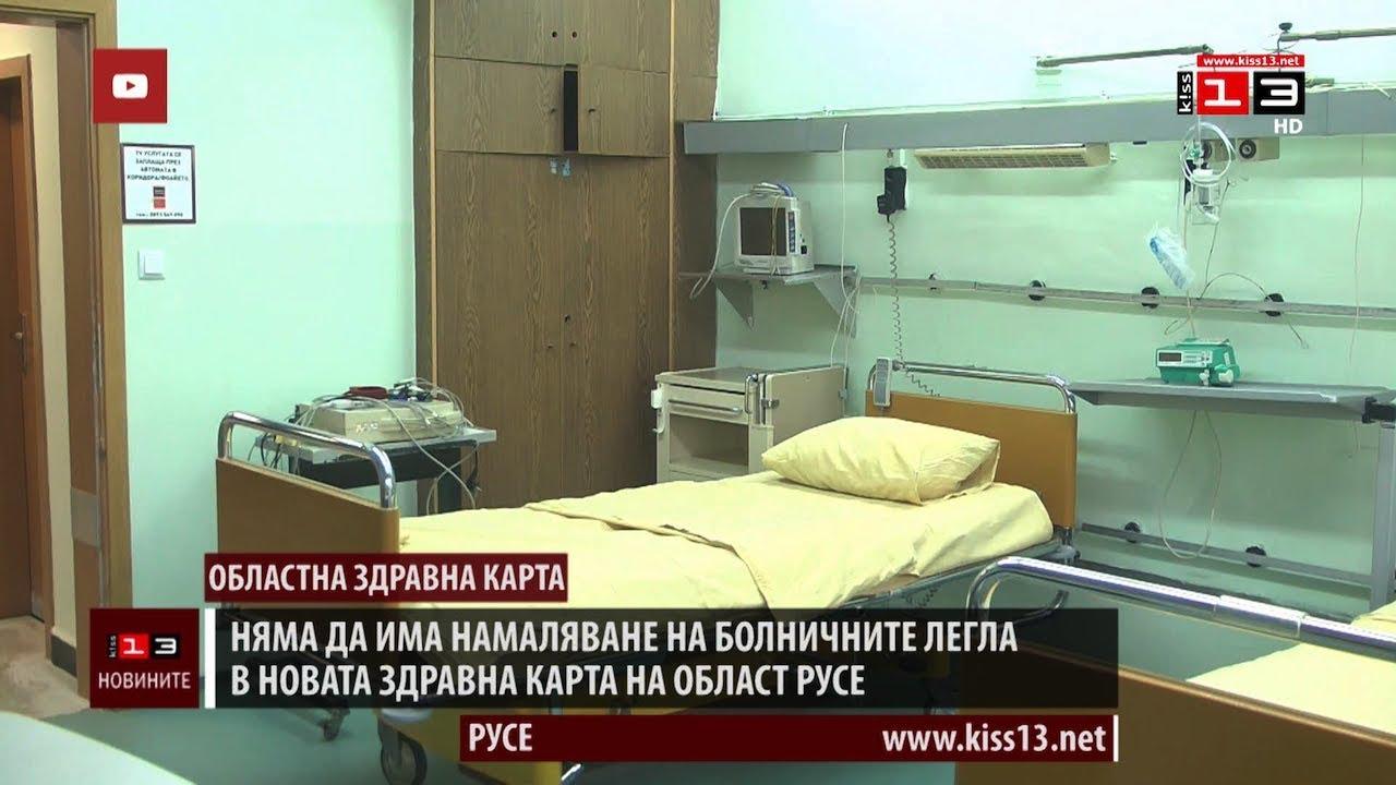 Nyama Da Namalyavat Broya Na Leglata V Bolnicite V Oblast Ruse
