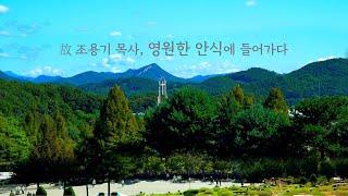 (故) 조용기 목사, 영원한 안식에 들어가다 I 국민일보 (2021.9.18)