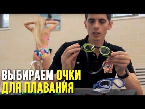 Как подобрать очки для бассейна.  4 вида очков для плавания