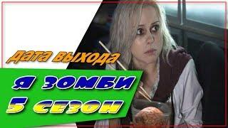 Я Зомби 5 Сезон ☆Дата Выхода☆АНОНС☆Трейлер☆2018