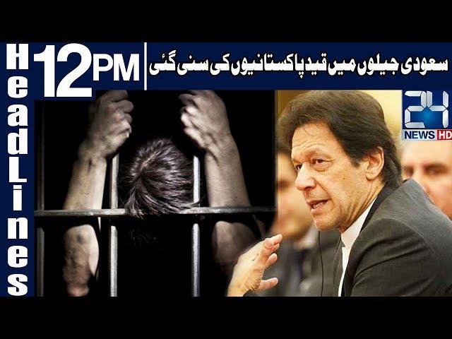 Saudi Prince orders release of over 2,000 Pakistani prisoners | Headlines 12 PM | 18 Feb 2019 | 24