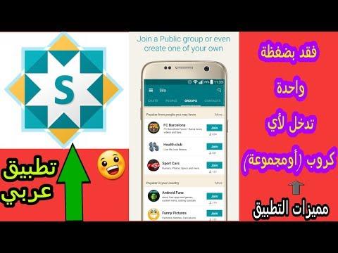 أفضل تطبيق عربي؟؟التطبيق العربي الذي ينافس الواتساب | Sila Arabic Chat Messanger