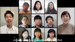 20만남의교회 비대면 합창 프로젝트 | 유초등부 + 뉴…