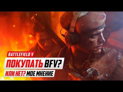 Стоит-ли покупать BATTLEFIELD V?
