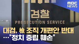 """대검, 檢 조직 개편안 반대…""""정치 중립 훼손…"""