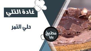 حلي التمر - غادة التلي