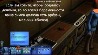 Секреты в игре The Sims 3)(Несколько секретов, которые может быть кто-то уже знал раньше), 2015-01-11T12:37:01.000Z)
