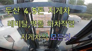 4.5톤 지게차 레미탈 , 벽돌 하차작업