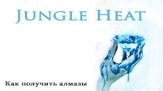 Jungle heat: Diamonds| Алмазы