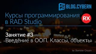 #3 Курсы программирования в Delphi - введение в ООП
