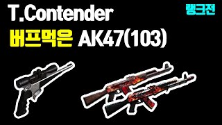 [서든랭크전] T.contender 버프먹은 AK47(…