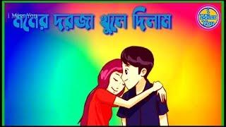 💖Moner Dorja Khule Dilam 💖 WhatsApp status video