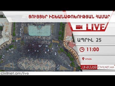 LIVE. Ցույցեր իշխանափոխության համար, ապրիլի 25