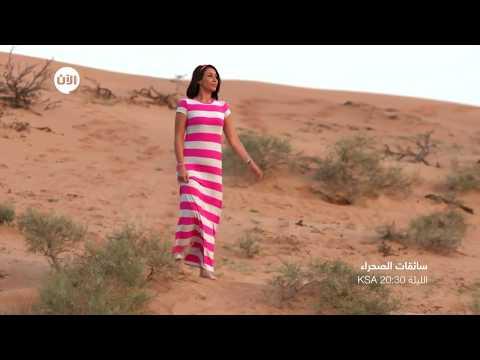 هن فتيات يتحديّن الصعاب في الصحراء للوصول إلى الفوز بالمركز الأول في برنامج #سائقات_الصحراء  - 14:21-2017 / 9 / 17