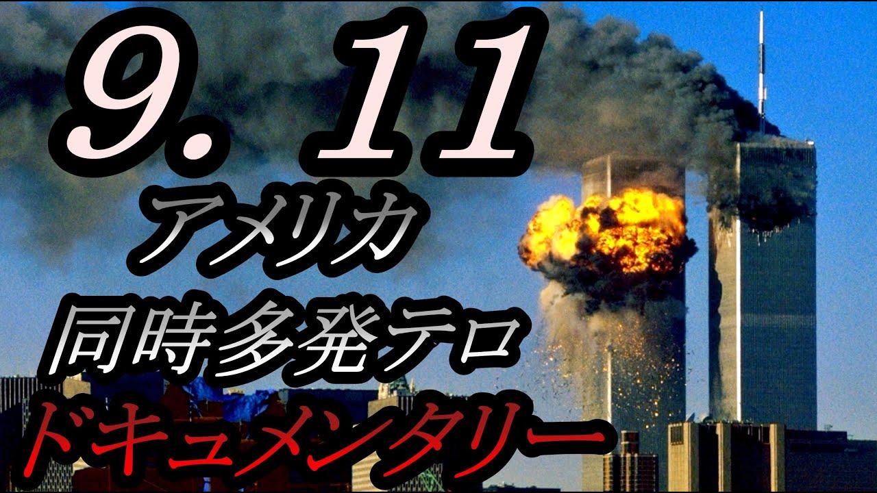 【9.11】アメリカ同時多発テロの全貌!!!死者2977人、負傷者25000人、飛行機、アフガニスタン、犯人、ワールドトレードセンター、ペンタゴン、事件、ニュース、ドキュメンタリー【REN】